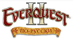 Everquest2 RU logo.jpg